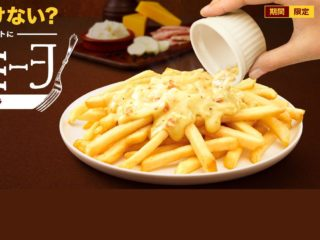 Carbonara Fries: Made Reality by McDonald's